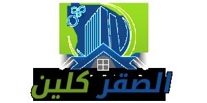 شركة الصقر للتنظيف |0543147776 Logo